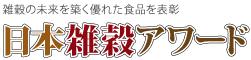 日本雑穀アワード