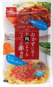 お肉に使う赤雑穀