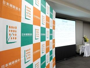 日本雑穀アワード2016のイメージ
